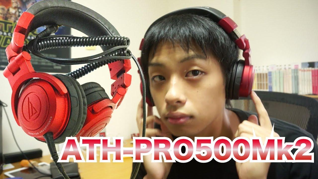Audio-Technica ATH-PRO500MK2 Red