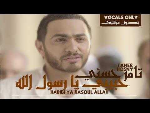 Tamer Hosny - Habibi Ya Rasoul Allah (Vocals Only) | (تامر حسني - حبيبي يا رسول الله (بدون موسيقى