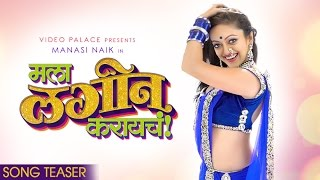 Mala Lagin Karaychay | Song Teaser | Manasi Naik, Johny Lever | Latest Marathi Song 2017