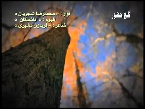 Mohammad Reza Shajarian Be Kojaha Barad In Omid Maara