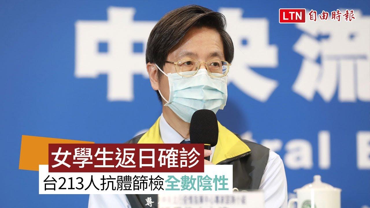 連87天本土零確診 日本染疫女學生在台接觸者抗體全陰性