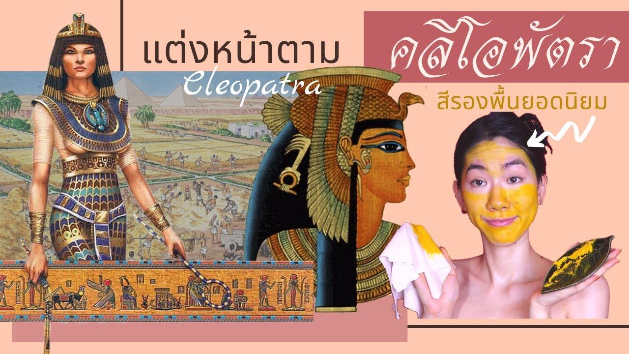 [คลีโอพัตรา] แต่งหน้าตามชาวอียิปต์โบราณ !? ถ้าเธอไปโผล่ในอเล็กซานเดรีย + เรื่องเล่าเผ็ดร้อน