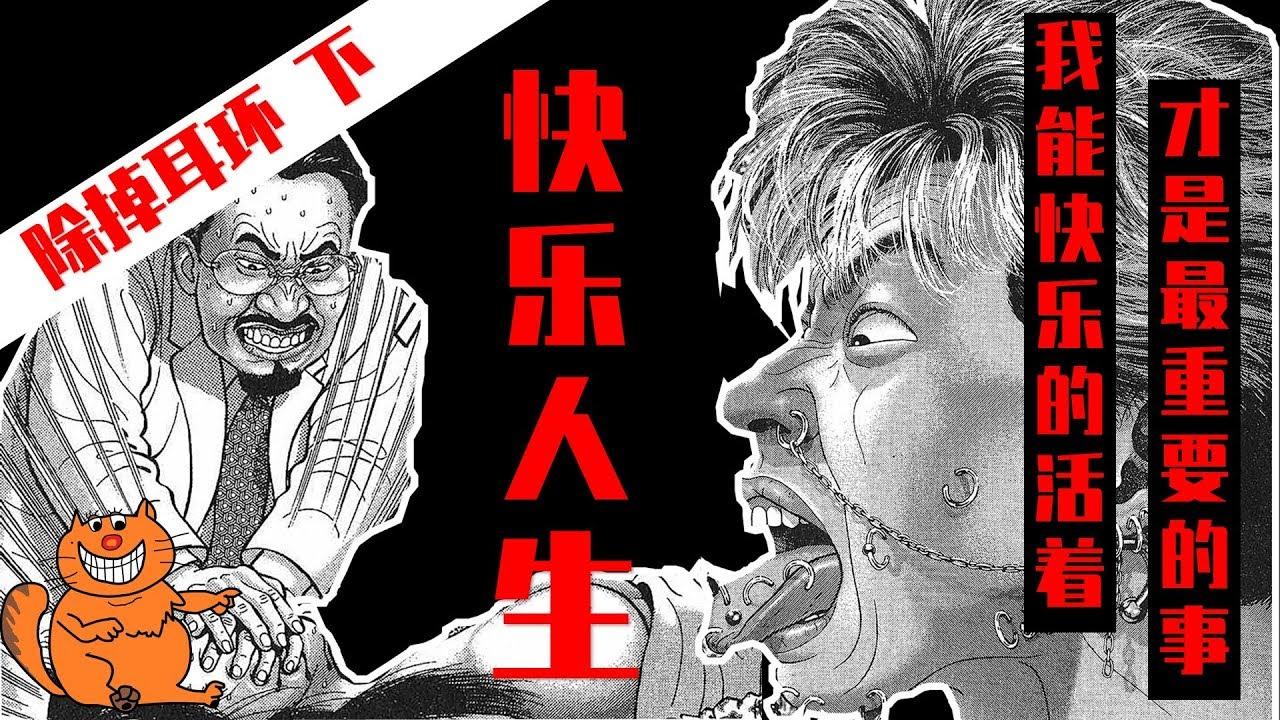 《除掉耳环 下》你还是去死吧!我能快乐的活着才是最重要的 日本恐怖悬疑漫画快乐人生解说|张有趣