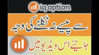 HOw to delay withdraw Iqoption Best Iqoption tips and full information urdu hindi only abdulrauftips