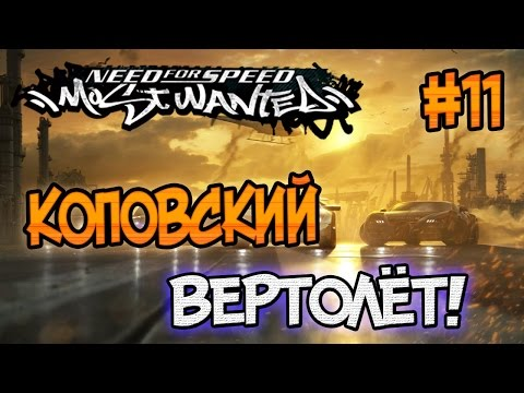 NFS: Most Wanted - МОД НА ВЕРТОЛЁТ? | LB #11