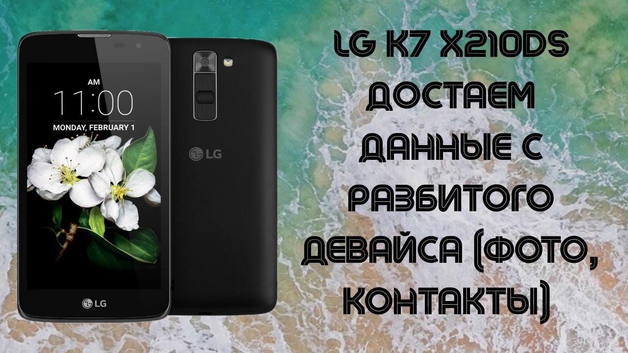 LG K7 X210DS. Извлечение данных (фото, контакты) из ...