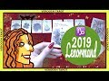 Probably BEST Year of Your Life Capricorn ♑ Lenormand 2019 ♑ Year Preview