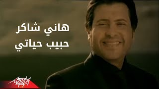 Habiby Hayaty - Hany Shaker حبيبى حياتى - هانى شاكر