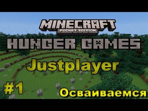ГОЛОДНЫЕ ИГРЫ Minecraft PE #1 Осваиваемся