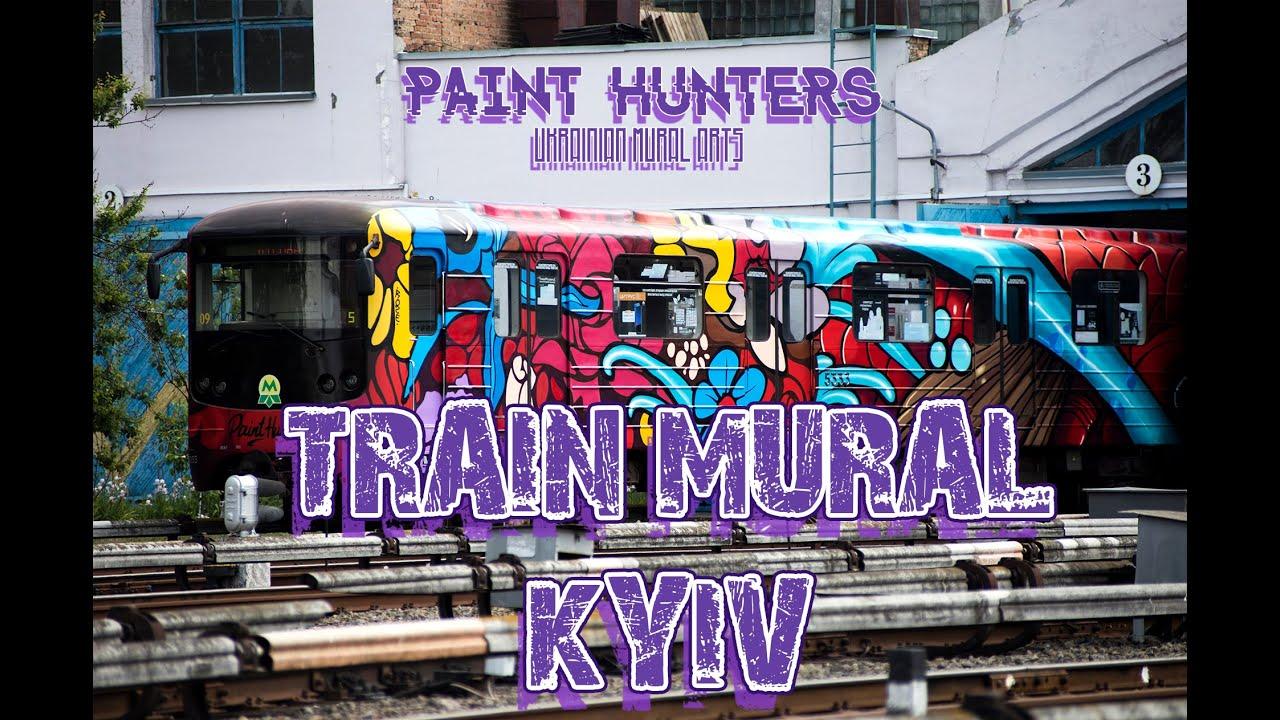 Поезд-мурал от Paint Hunters. Киевский метрополитен 2019.