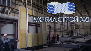 Завод МОБИЛ СТРОЙ XXI: производство панелей БЭНПАН и БЭНПАН+
