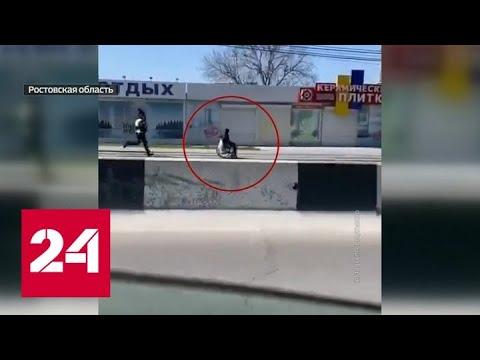 В Ростове-на-Дону полицейские пустились в погоню за инвалидом, нарушившим карантин - Россия 24
