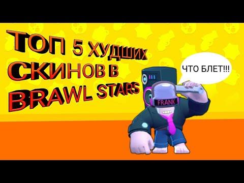 ТОП 5 ХУДШИХ СКИНОВ В БРАВЛ СТАРС!!!