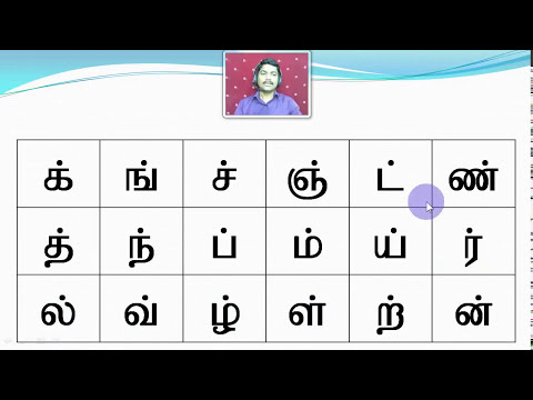 Tamil Alphabets - For Kids - Easy Method - Learn Tamil Alphabets - SAKTHI INFOTECH - LESSON 3