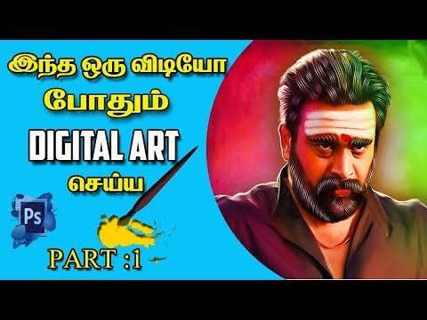 Digital Painting  | oil Painting Tutorial  Photoshop in Tamilan Arts