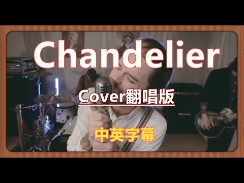 〓Chandelier【水晶吊燈】Cover翻唱版-Normandie 翻唱中文字幕 ...