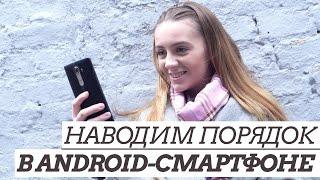 Наводим порядок в Андроид-смартфоне