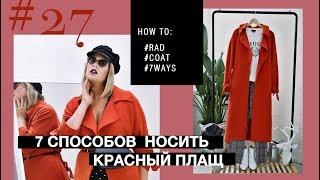 видео 5 способов носить красный цвет в одежде: весна-лето 2018