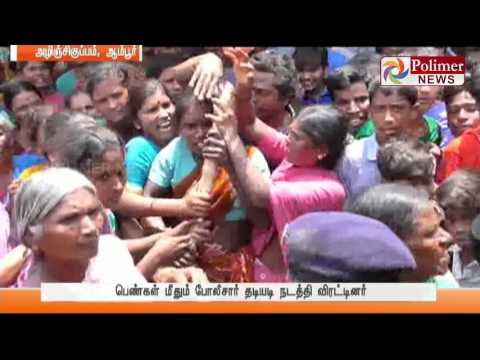 Vellore : Police lathi charged against Public for protesting against TASMAC | Polimer News