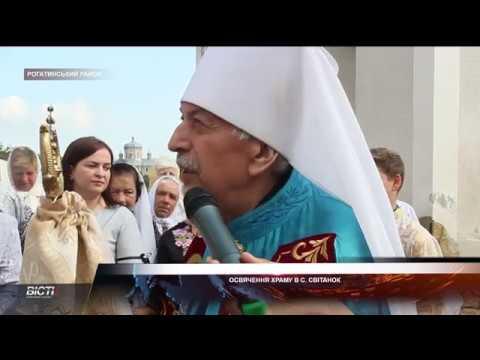 Освячення храму в селі Світанок