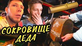ИЩЕМ КАРТУ - СОКРОВИЩЕ ДЕДА #1