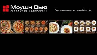 Оформление меню ресторана Petruccio