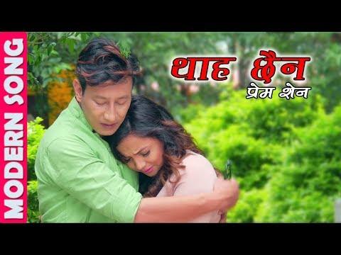 NEW NEPALI MODERN SONG-2017/2074 | Thaha Chhaina | BY PREM SEN