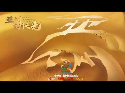 《亚洲 文明之光》第二集 传承创新 | CCTV纪录