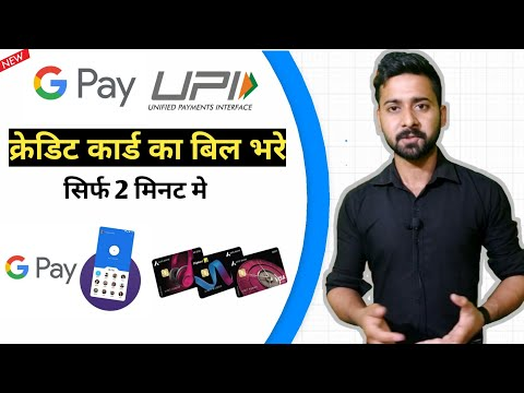 How to Pay Credit Card Bill Payment through Google Pay UPI