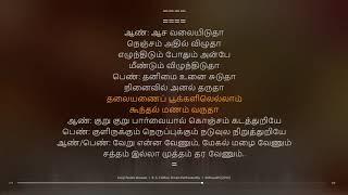 Konji Pesida Venaam | Sethupathi | Nivas K. Prasanna | synchronized Tamil lyrics song