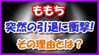 【悲報】ももち(嗣永桃子)のハロプロ卒業・引退理由とは? アイドルグ...
