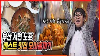 ★서면 맛집 모아보기★ 부산 서면 50년 전통 할매복국…