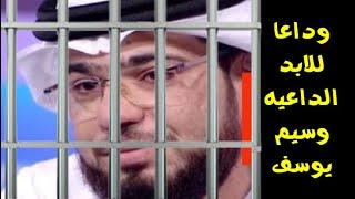 حبس الداعيه وسيم يوسف الاماراتى والسبب يصدم الملايين ! وداعا وسيم يوسف