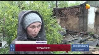 Ночной пожар в Карагандинской области оставил на улице мать-одиночку с пятью детьми