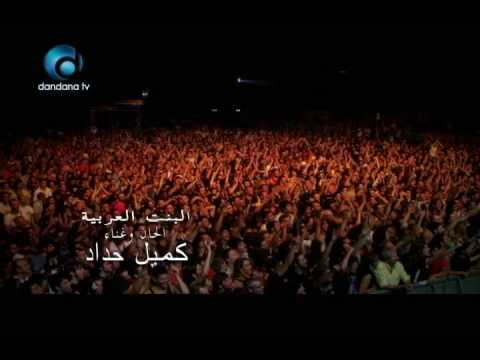 Al Bent Al Arabia كميل حداد