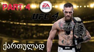 UFC 4 PS4 გზა დიდი ოქტაგონისკენ ქართულად ნაწილი 4 #TOP12