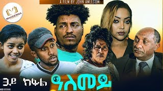 #New Eritrean series movie 2020 Alemey  part 3 by JOHN AMLESOM