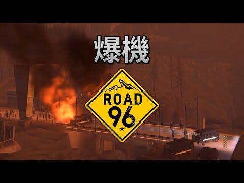 爆機《九十六號公路 Road 96》 Part 18 (PC / Switch 遊戲) |