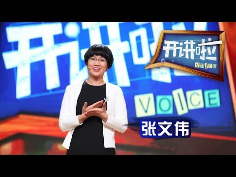 《开讲啦》 20170514 中国能源管道设计连接世界 — 张文伟   CCTV
