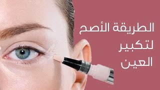 الطريقة الأصح لتكبير العين بالمكياج