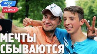 видео Мечты сбываются! - Гадание на Рунах онлайн бесплатно