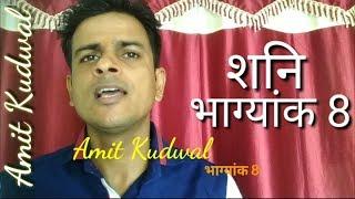 भाग्यांक 8 --- Complete information about BHAGYANK 8 ! Numerology, Ank jyotish , mulank