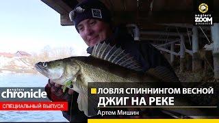 Ловля спиннингом весной. Джиг на реке. Артем Мишин. Anglers Chronicle