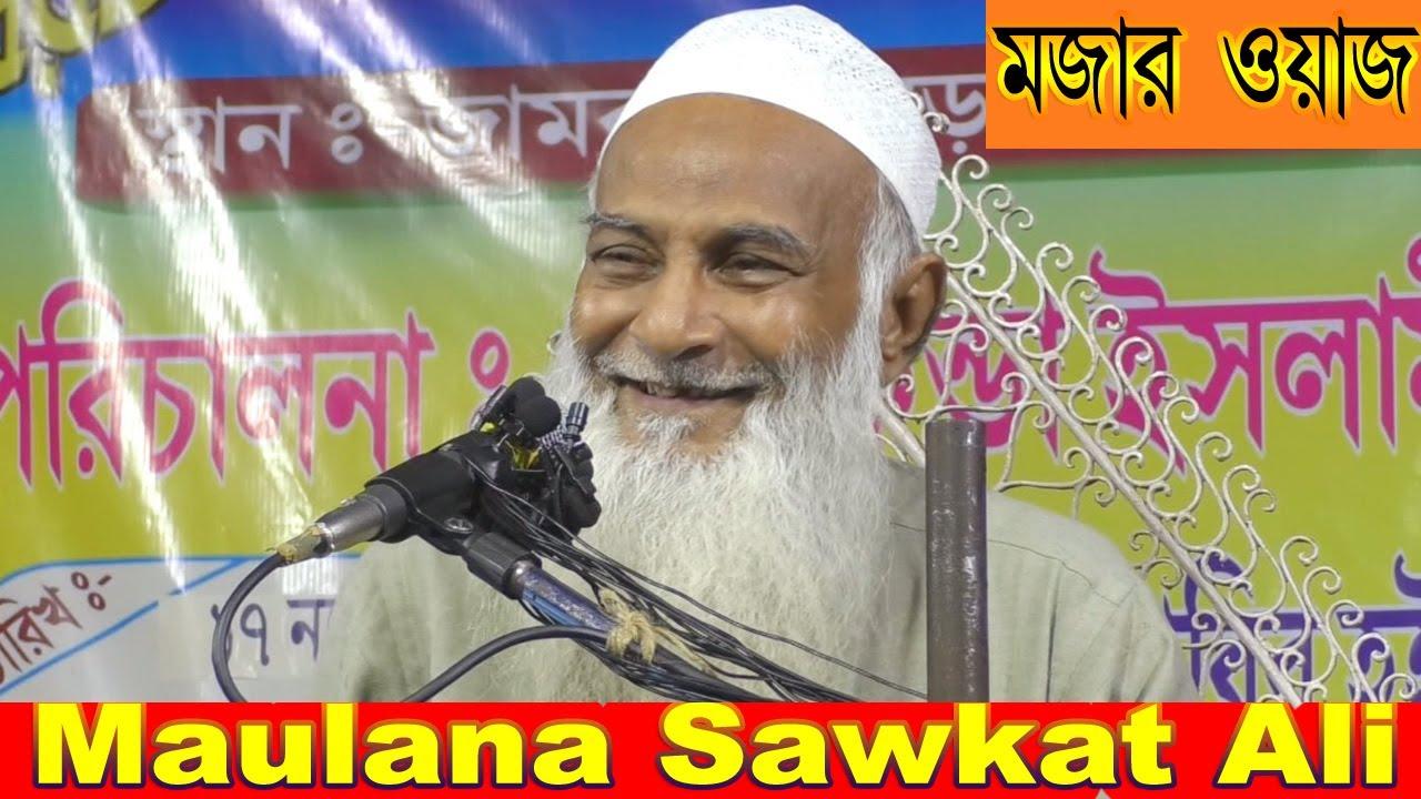 Download Maulana Sawkat Ali Waz    মাওলানা শওকত আলী মজার ওয়াজ জামকুন্ড, পশ্চিম মেদিনীপুর