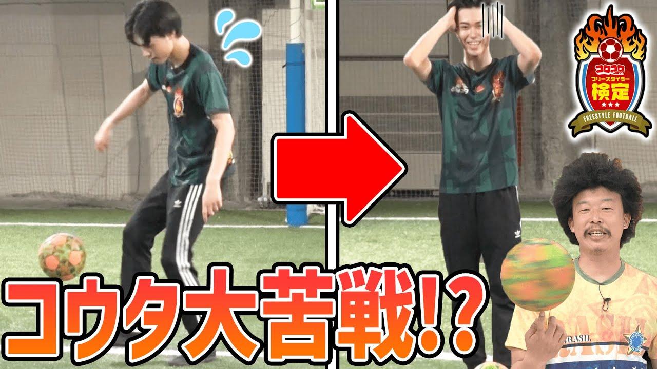 """【サッカー】コウタのマスター修行""""ミラージュ""""編!【おはスタ】"""