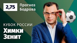 Химки - Зенит. Прогноз Бодрова