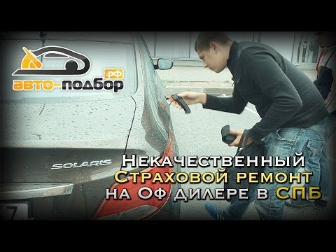 Некачественный страховой ремонт на Оф дилере в СПБ Hyundai Solaris ИЛЬДАР АВТО ПОДБОР