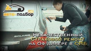 Некачественный страховой ремонт на Оф дилере в СПБ | Hyundai Solaris | ИЛЬДАР АВТО ПОДБОР
