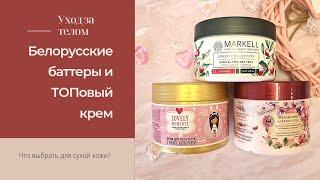 Белорусская косметика уход за телом Белита Витэкс MARKELL