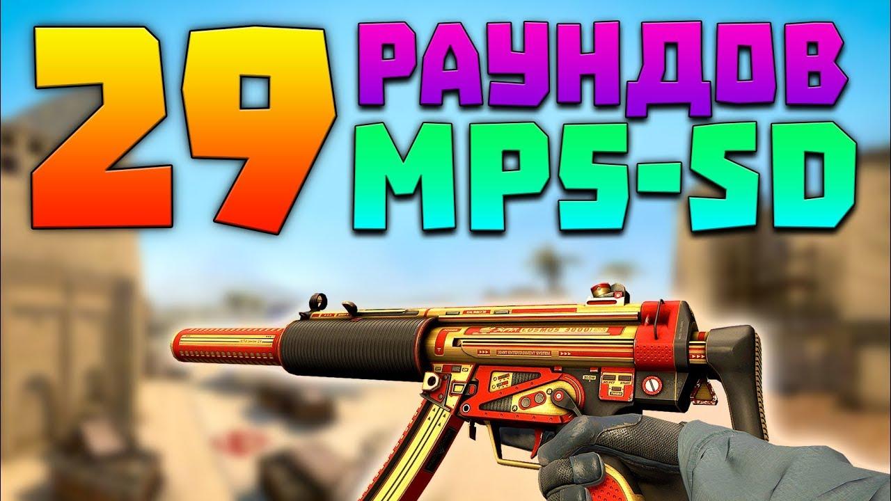 Download ЧТО ЕСЛИ ИГРАТЬ 29 РАУНДОВ С MP5-SD? - CS:GO